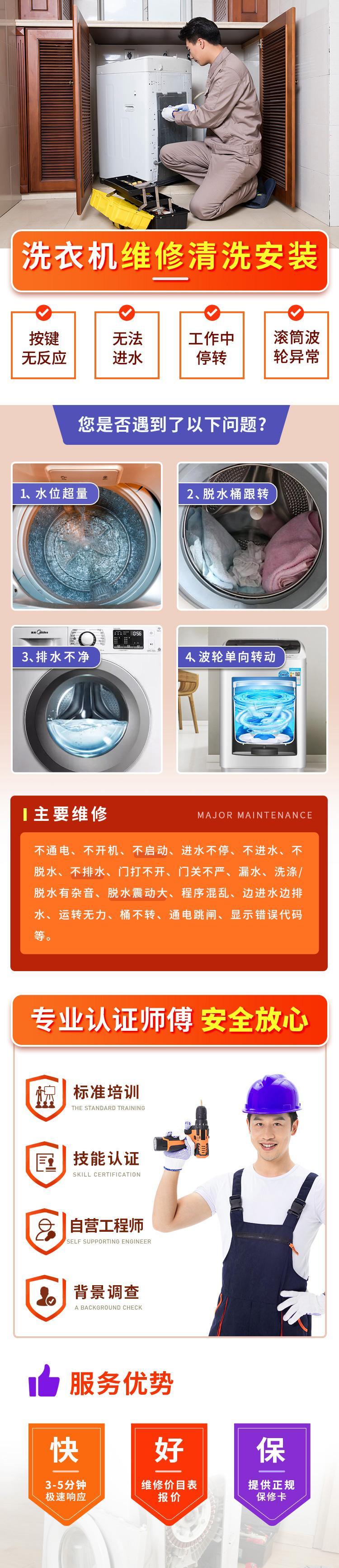 烘干一体洗衣机维修(10kg以上)
