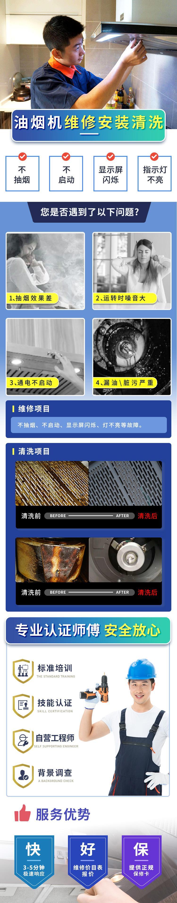 欧式油烟机维修(排风量14(m3/min)及以下)