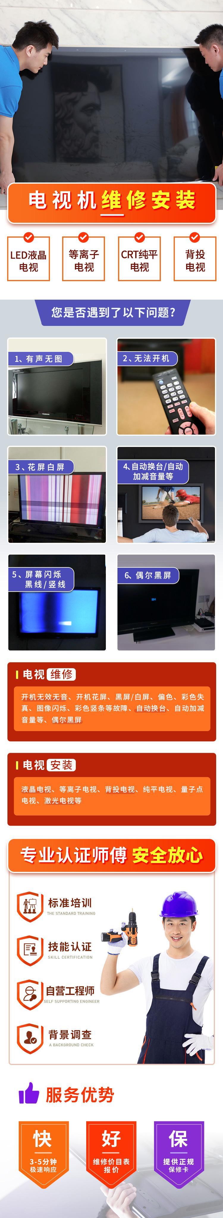 电视安装(55-65吋)