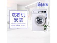 洗衣机安装服务