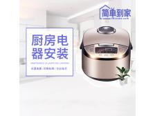 厨房电器安装服务