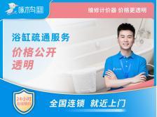 浴缸疏通服务