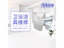卫浴洁具维修服务