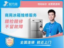 商用冰箱维修服务