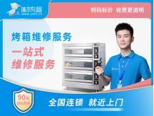烤箱维修服务