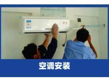 安装空调多少钱,2020年空调安装