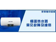 重庆恒温热水器常见故障及维修!