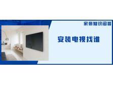 重庆安装电视找谁?