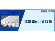 重庆热水器ppr管安装