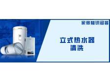 立式热水器清洗