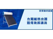 太阳能热水器如何免拆清洗