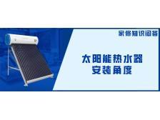 太阳能热水器安装角度