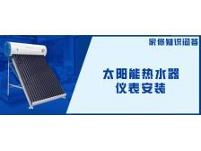 太阳能热水器仪表安装