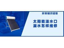 太阳能溢水口漏水怎样维修