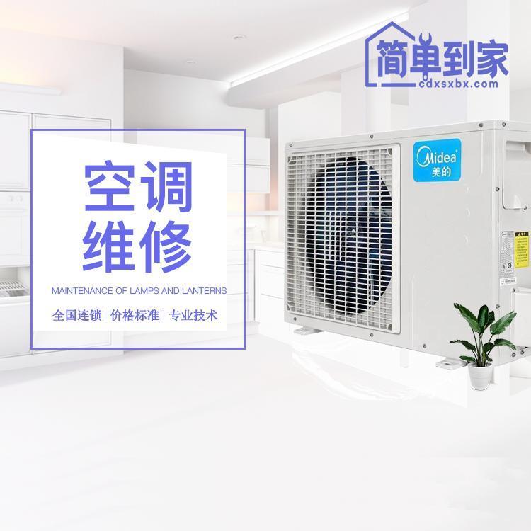 风管机、天井机空调维修(4-5P)