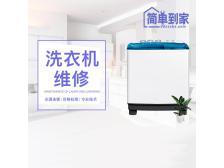 烘干一体洗衣机维修(5.1kg-10kg