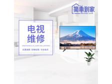 家用电视机维修(42-54吋)