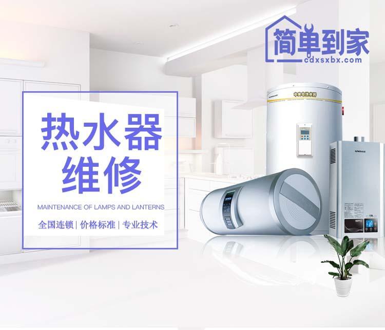 空气能热水器维修(1-1.5P)