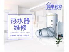 即热式热水器维修(6001-8000瓦)