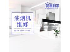 中式油烟机维修(排风量14(m3/min)及以下)