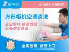方形柜机空调清洗