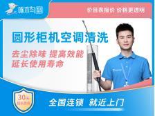 圆形柜机空调清洗