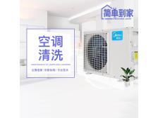 家用中央空调清洗(仅限5个风口)服务