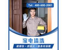 冰箱清洗(301L-400L)