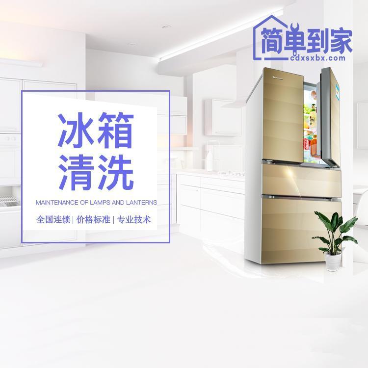 冰箱清洗(501L-650L)