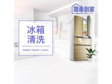 冰箱清洗(501L-650L)服务