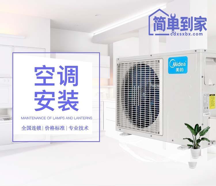 柜机空调拆卸、安装(4-5p)