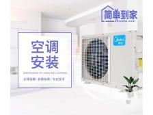 挂机空调拆卸、安装(1-1.5P)