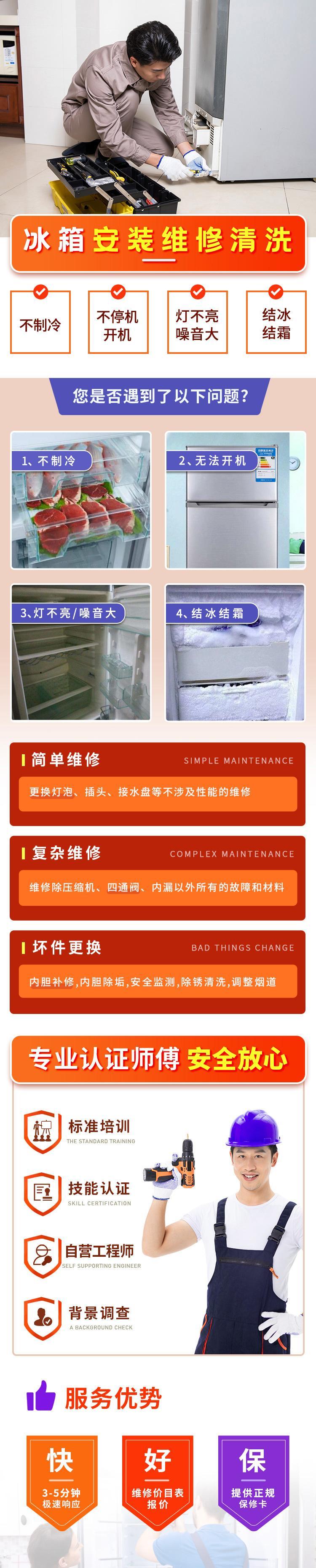 冰箱拆卸、安装(301L-400L)