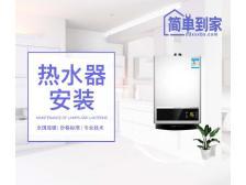电热水器安装(>500L)