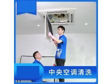 商用空调清洗