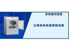 公用洗衣机使用前消毒
