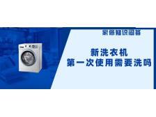新洗衣机第一次使用需要洗吗