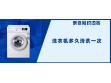 洗衣机多久清洗一次