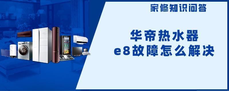 华帝热水器e8故障怎么解决.jpg