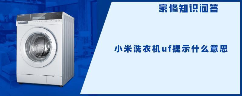 小米洗衣机uf提示什么意思.jpg