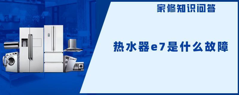 热水器e7是什么故障.jpg