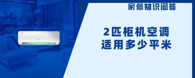 2匹柜机空调适用多少平米.jpg